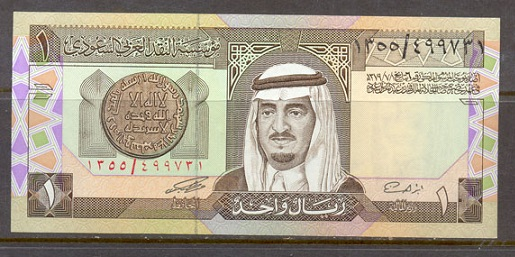 Billete de Arabia Saudita 1 ryal